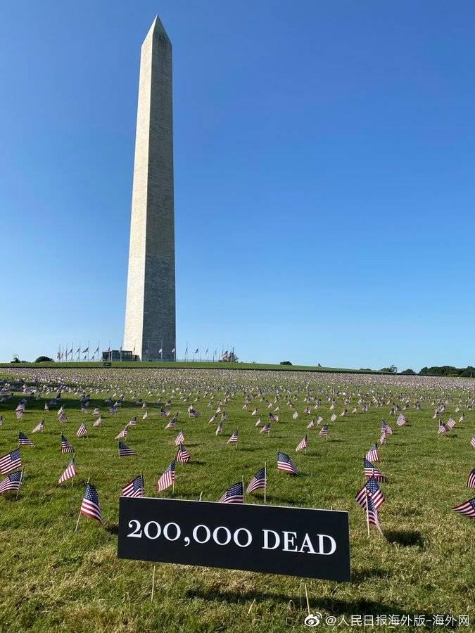全部朝向白宫!美国插2万国旗纪念20万新冠死者