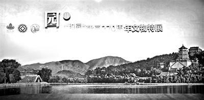 颐和园270年,从头阅