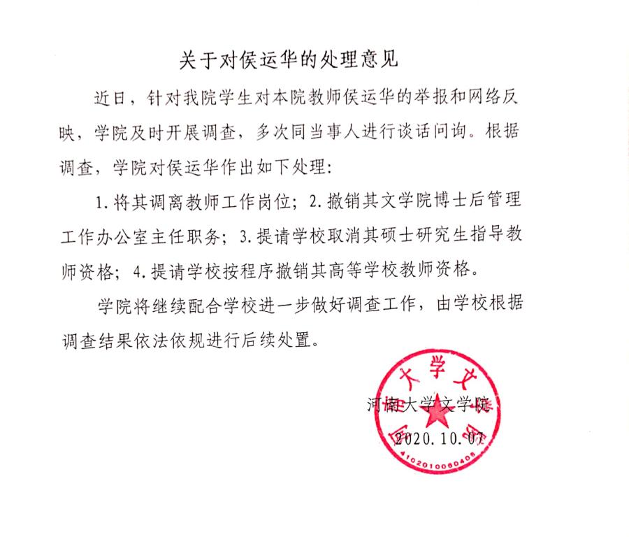 河南大学一教师被举报性骚扰女学生 校方:将其调离教师岗位