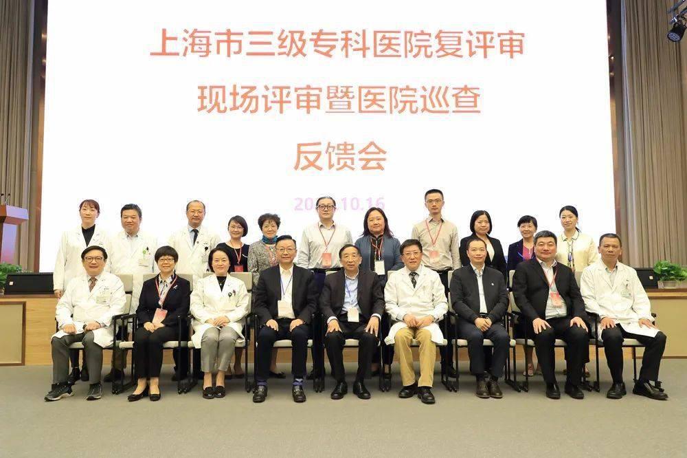 上海儿童医学中心以评促建 顺利通过上海市三级甲等专科医院复评审暨大型医院巡查