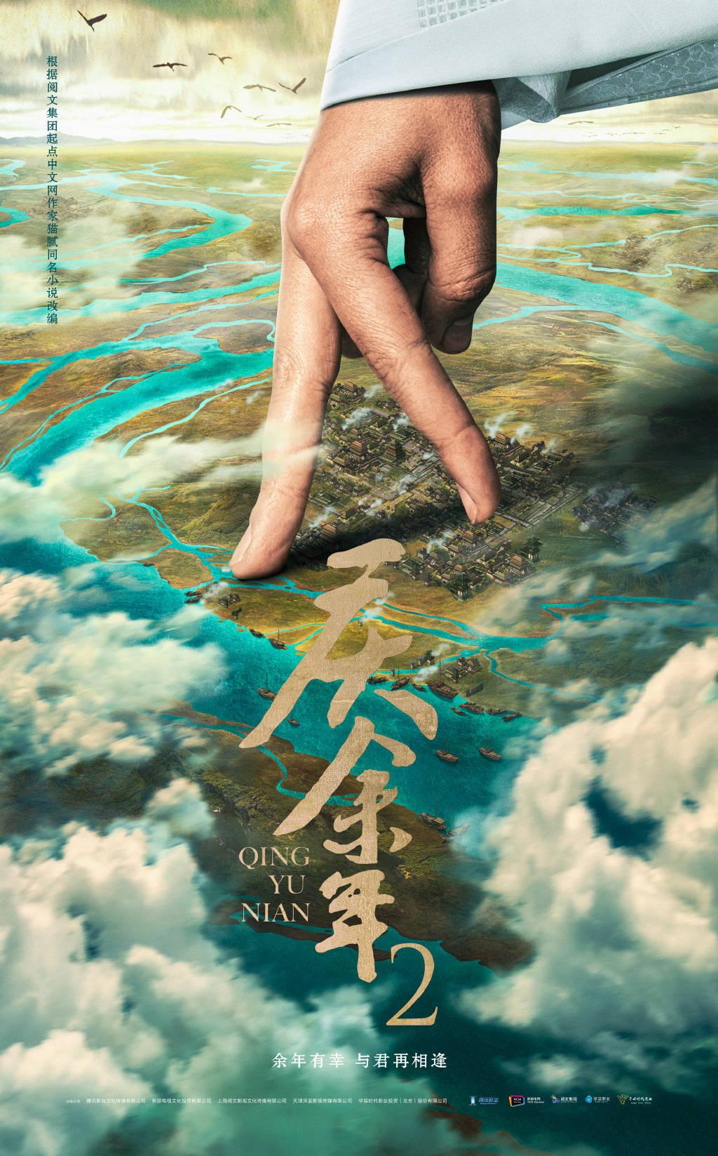 《庆余年》第二季正式启动,张若昀宋轶等主演将回归