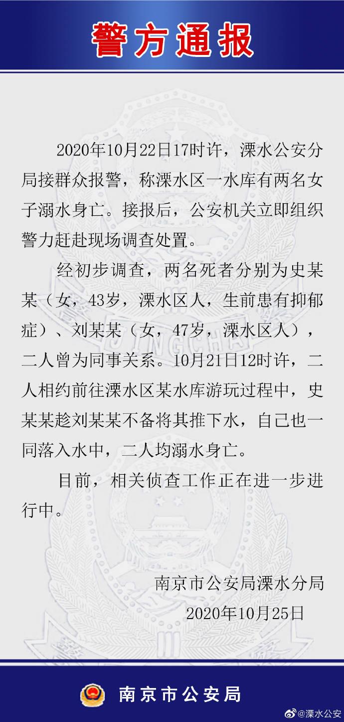 警方通报女子将同伴推入水库双双溺亡:曾为同事关系