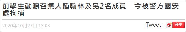 """""""港独""""组织""""学生动源""""3名前成员被捕"""