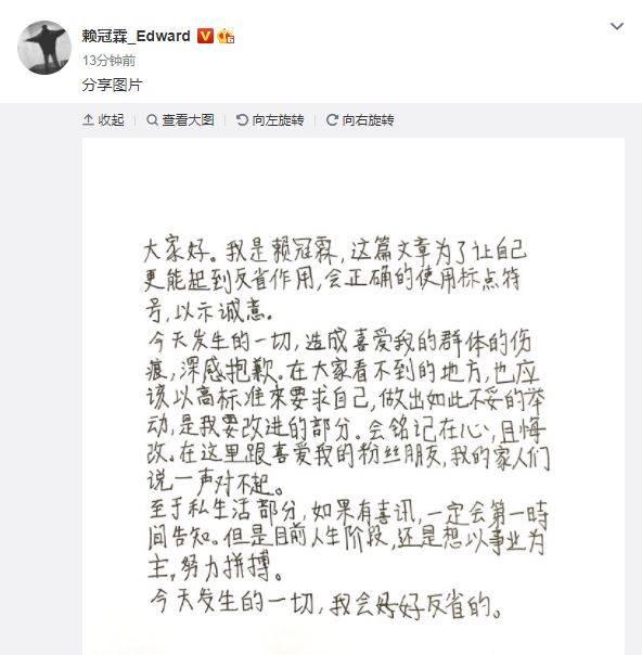 赖冠霖晒手写信再道歉 辟谣恋情:目前以事业为主