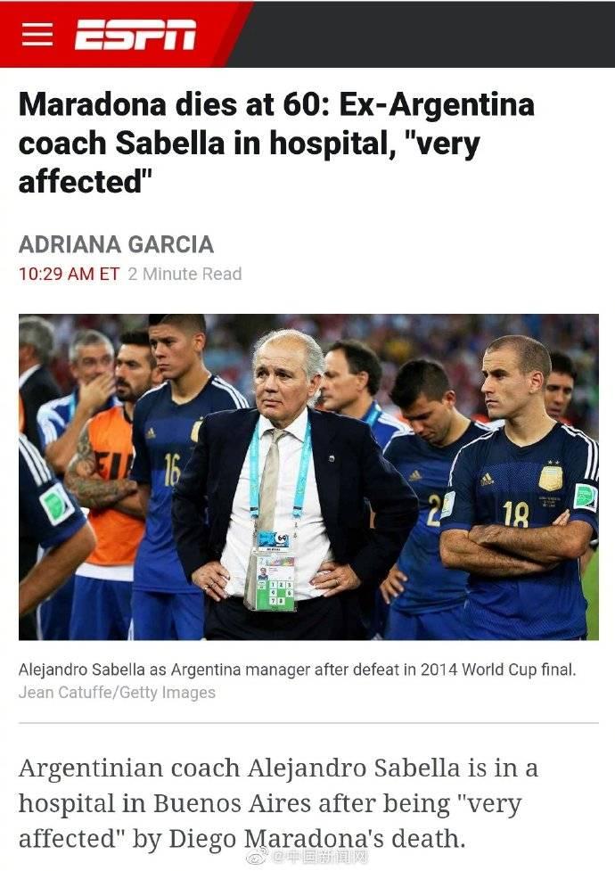 前阿根廷主帅萨维利亚被紧急送医