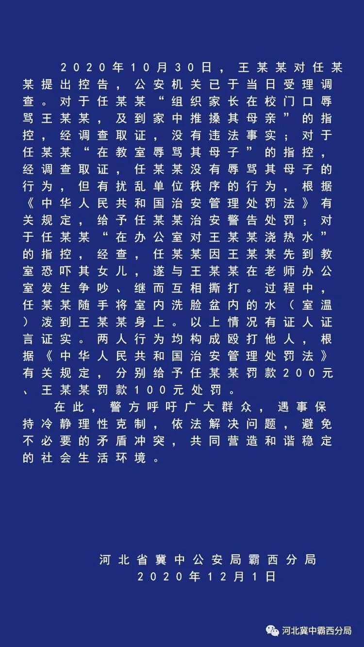 家长反映老师索贿遭声讨后找人理论被拘20天?河北警方通报