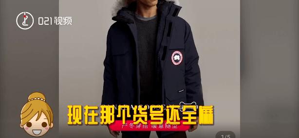 """""""加拿大鹅卖断货""""上热搜!上海还真的有一堆人在排队!羽绒服鄙视链 侬晓得伐? 爸爸 第8张"""
