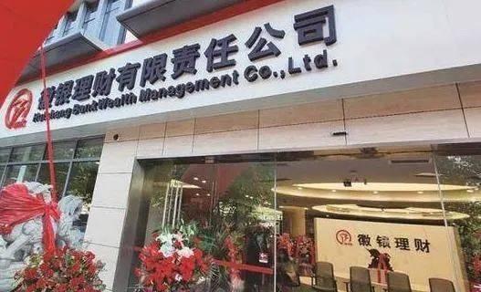 徽银理财董事长夏敏被带走调查:任职还不足一年