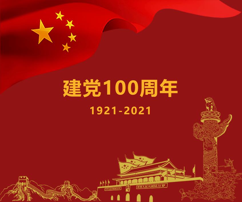 建党100周年金句 对党说的一句话简短