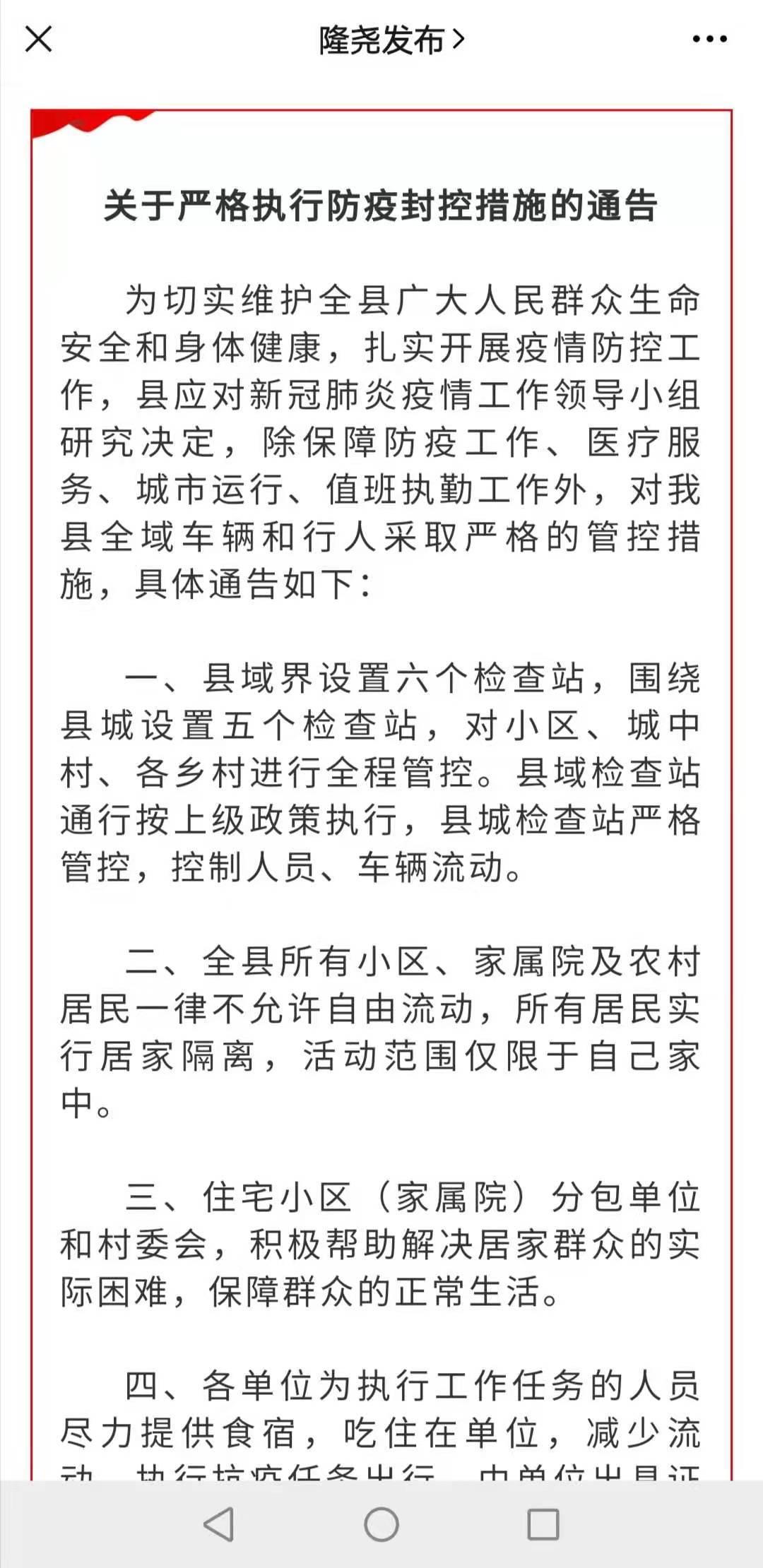 每经23点丨黑龙江绥化市区实行最严管控:禁机动车上路;河北隆尧:全县人活动范围仅限自己家