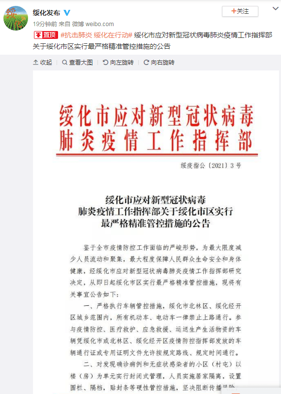 深夜发布!黑龙江绥化市区实行最严管控:禁机动车上路,无感染者小区每家3天1人次外出采购...