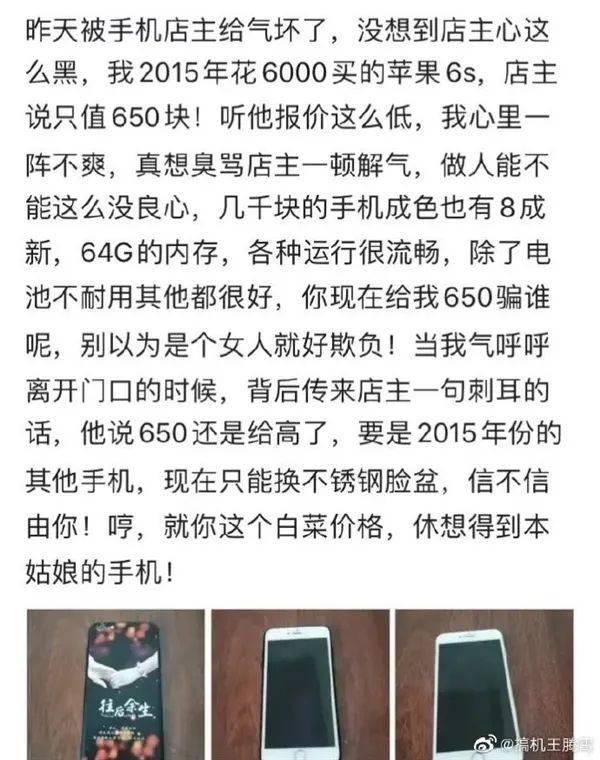 五年前iPhone 6s买了6000块。现在二手值只有650快:女果粉不满意