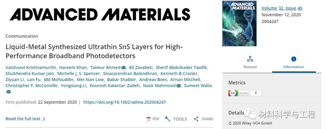 《Adv Mater》液态金属合成超薄层状材料!用于高性能光电探测器
