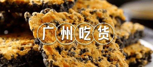 """风靡网络的""""非遗""""黑金糯米糕香酥!蟹黄,肉松,一口饱!"""