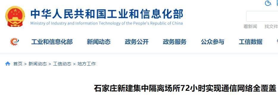 工信部:石家庄新建集中隔离场所 72 小时实现通信网络全覆盖