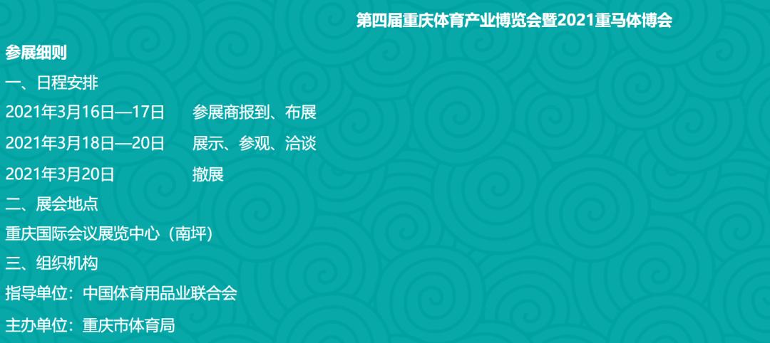 最新!2021重庆马拉松暂定3月举行,1.5W人规模!
