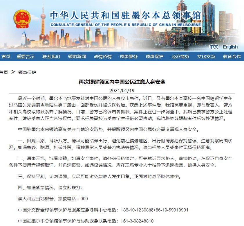 墨尔本屡发针对中国公民人身攻击事件,中国驻墨尔本总领事馆发布重要提醒!