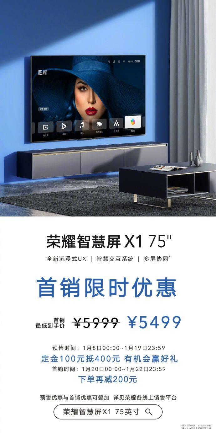 能看宝宝的电视?荣耀智能屏幕X1 75英寸正式亮相