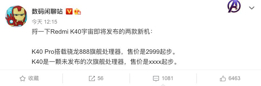 【曝光】红米K40/Pro俩版本细节曝光 RedmiBookPro下月