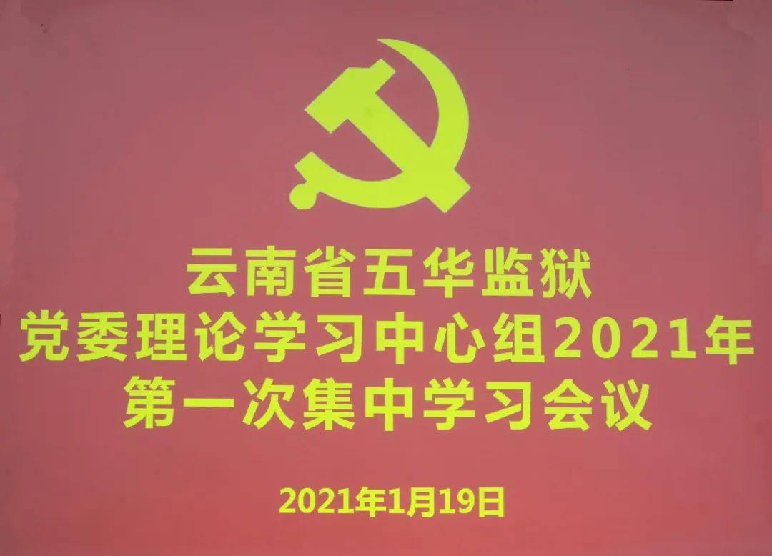 2021年第一次学习会议,五华监狱党委中心组学了什么?