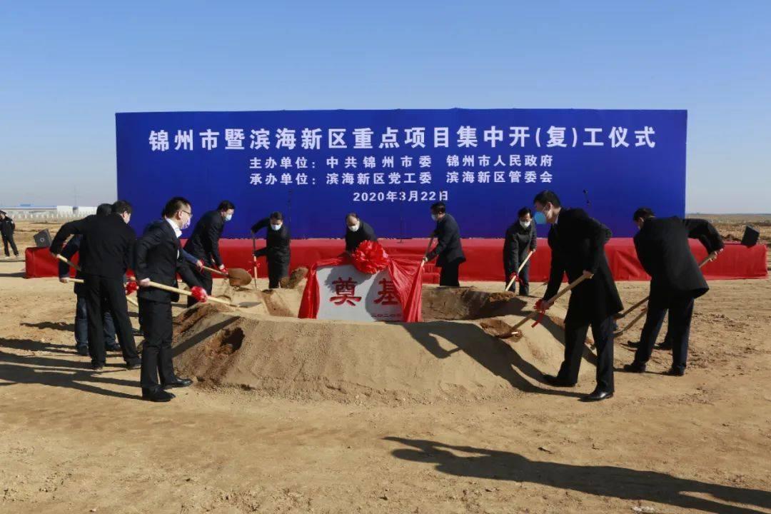 【2020年锦州经济社会发展成就巡礼】锦州湾畔起风帆 勇立潮头谋发展——滨海新区2020年经济社会发展成就综述