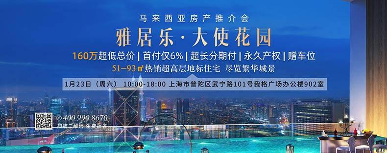 被53个大使馆包围的吉隆坡雅居乐·大使花园,限量特惠150万人民币起