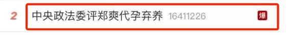 <strong>郑爽三度回应!大牌代言黄了!中央政法委:绝不是无辜</strong>
