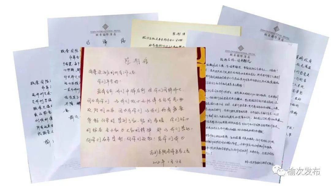 多地援榆医务人员来函来信对我区后勤服务表达谢谢【ror体育下载】(图1)