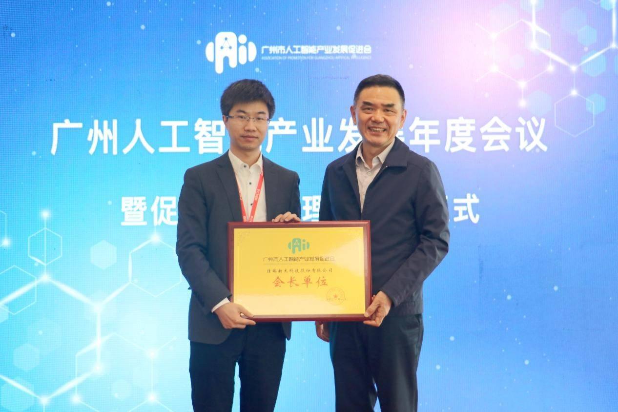 广州市人工智能产业促进会选出新会长单位