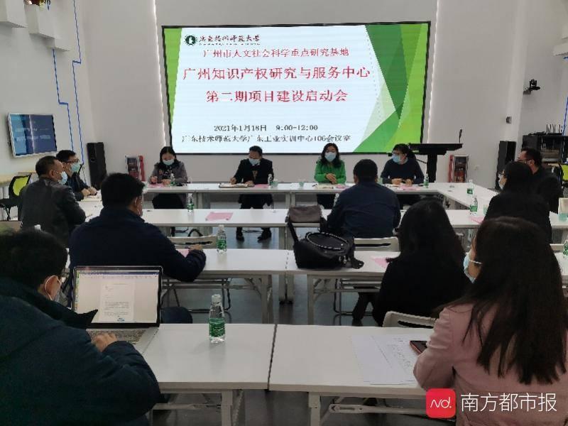 广州知识产权研究与服务中心将打造知识产权创新服务平台