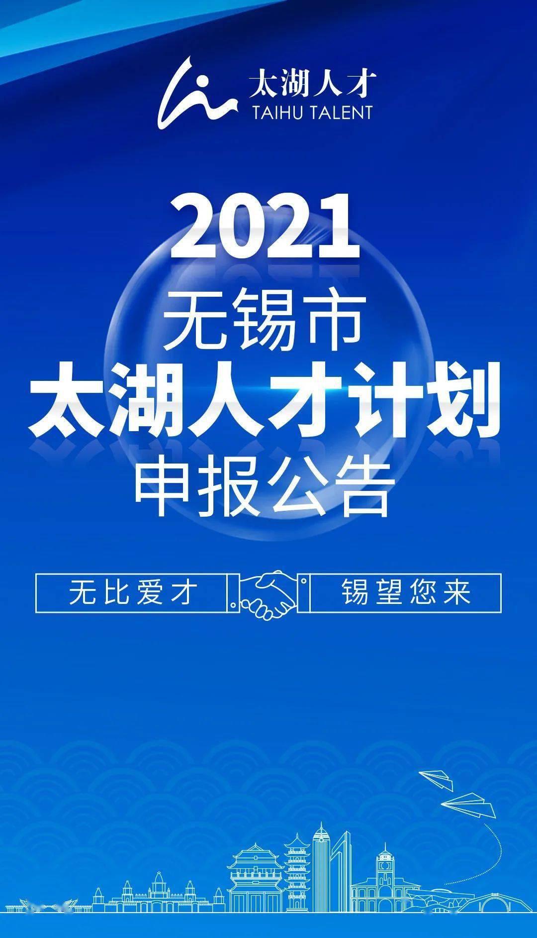 """2021年度无锡市""""太湖人才计划""""申报公告"""