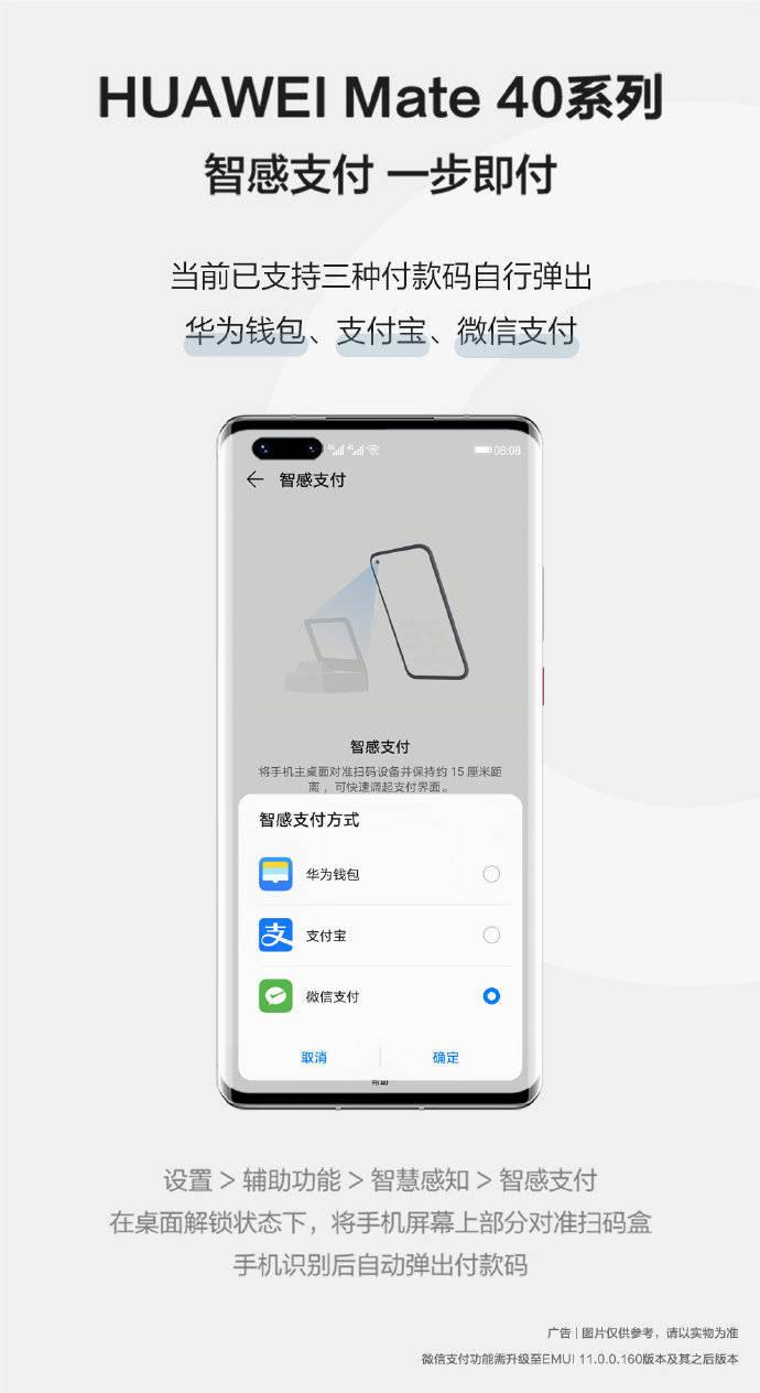 华为公布 Mate 40/Pro 智感支付新方式上线