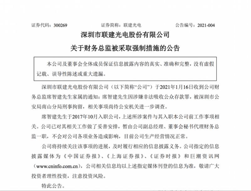 东能集团董事长_行贿二千万东能集团董事长王德军受审