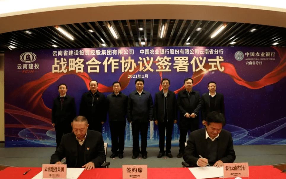 云南建投携手农业银行省分行推动重点领域及重大项目建设
