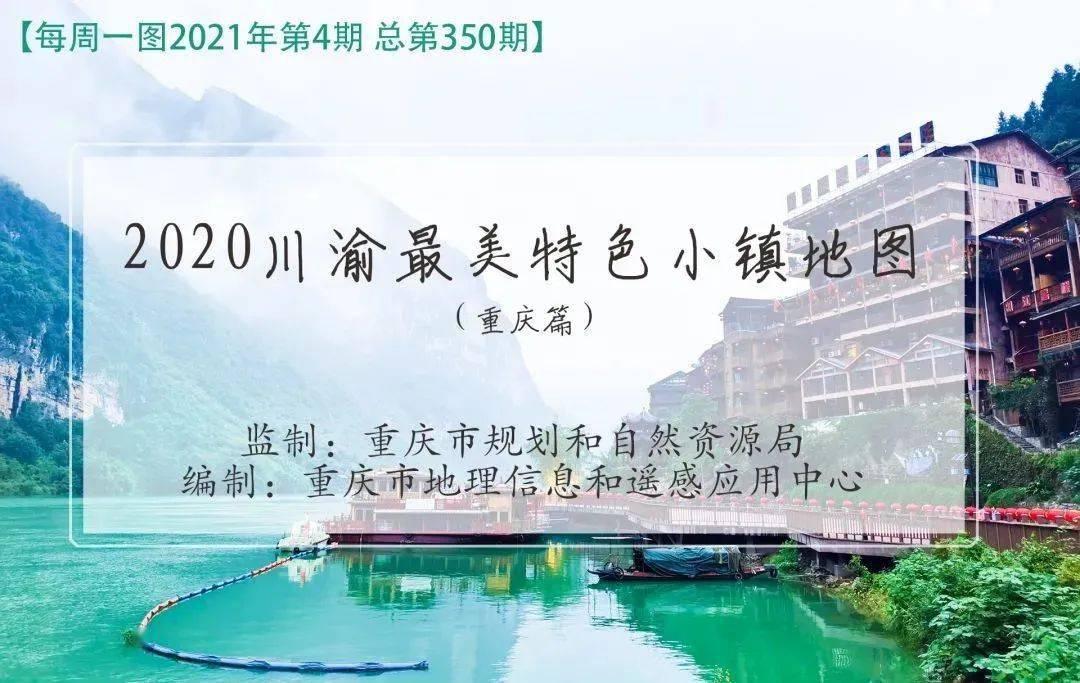 每周一图丨重庆最美特色小镇地图出炉