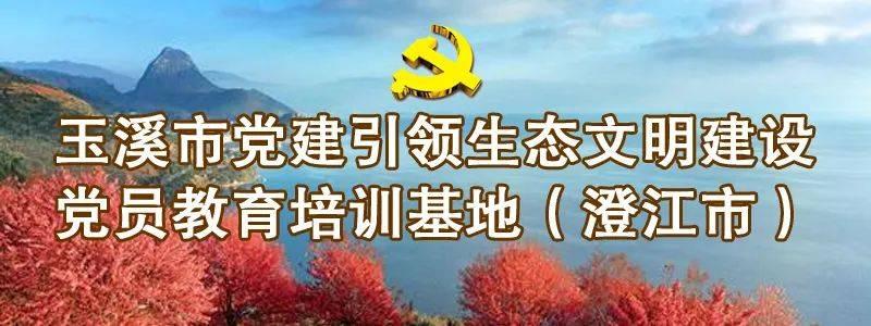 澄江市:玉溪市党建引领生态文明建设党员教育培训基地