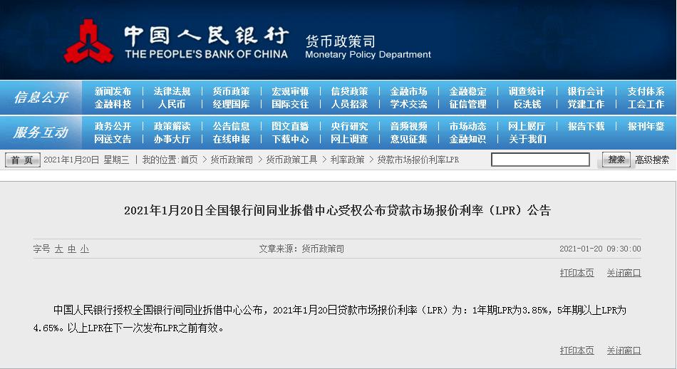 刚刚确认!台州这些银行的房贷利率涨了,买家都哭了!