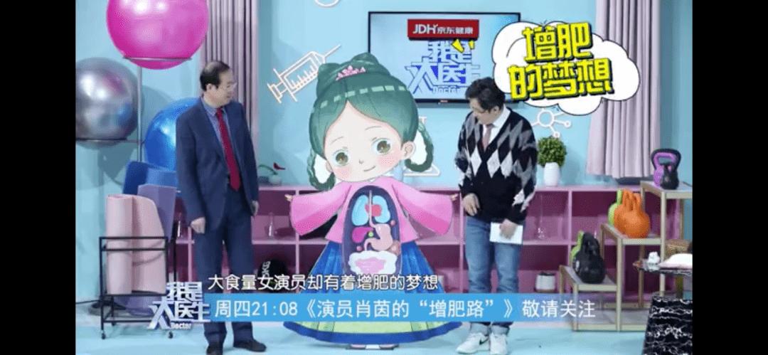 """【我是大医生】今日21:08播出 《天顺平台招商直属演员肖茵的""""增肥路""""》"""