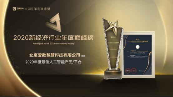 """爱数智慧荣获艾媒咨询""""2020年度最佳人工智能平"""