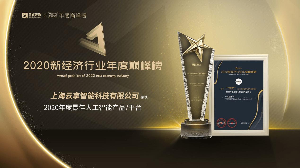 """云拿科技斩获艾媒咨询""""2020年度最佳人工智能平台""""奖项"""