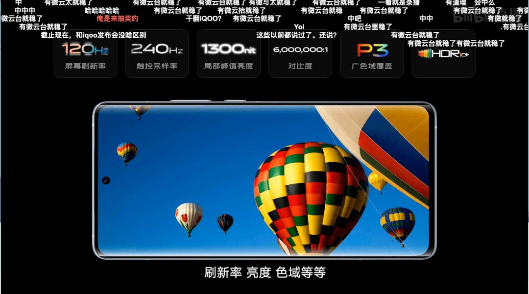 【视频】4998起 vivoX60Pro+超大杯正式发布 影像之王?