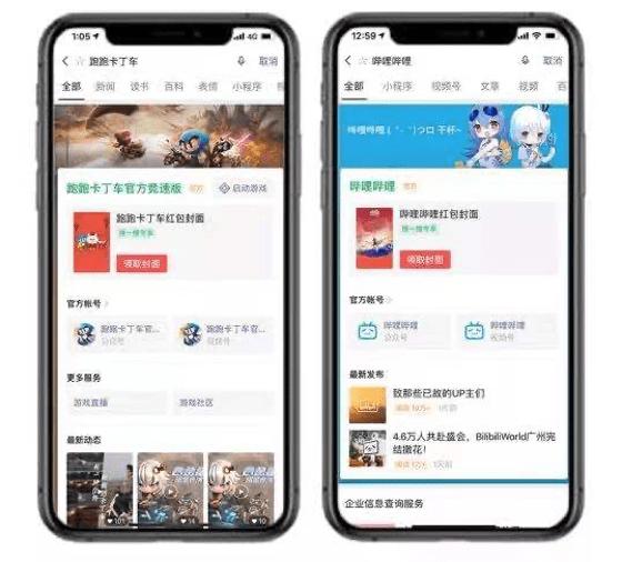 微信搜索新玩法探索:企业红包封面&微信搜索
