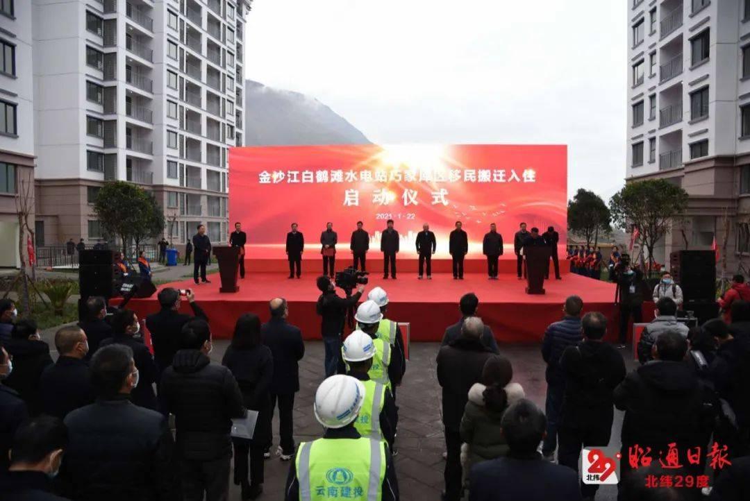 金沙江白鹤滩水电站巧家库区5万移民启动搬迁入住