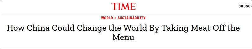 """西方媒体又渲染中国人""""少吃肉改变地球""""了"""