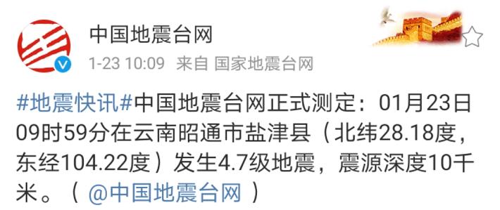 突发!云南盐津县发生4.7级地震  网友:震感强烈