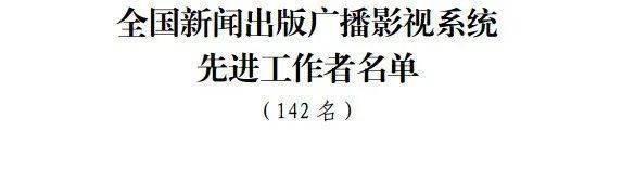 """中山广播电视台""""拼命三郎""""获""""全国先进"""""""