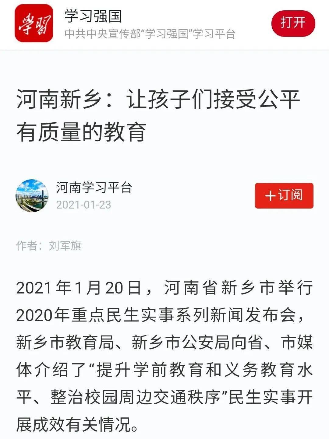 河南新乡:让孩子们接受公平有质量的教育