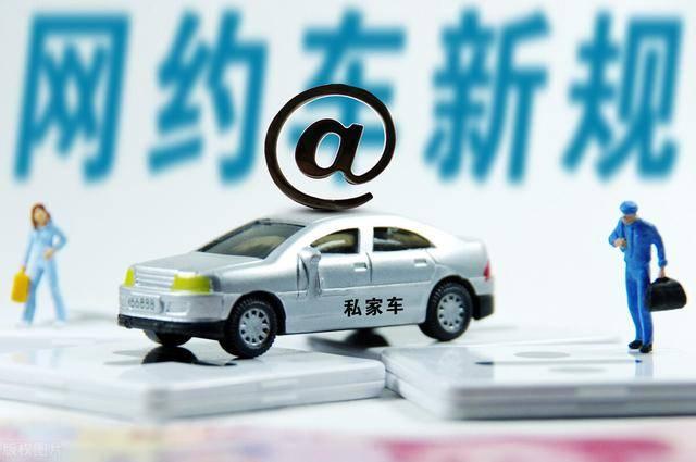 暗访上海网约车:有的平台多算路程、有的多算时间
