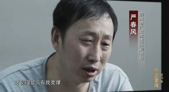 """""""严书记""""现身专题片:我如果再晚点落马,女儿可能更加跋扈"""