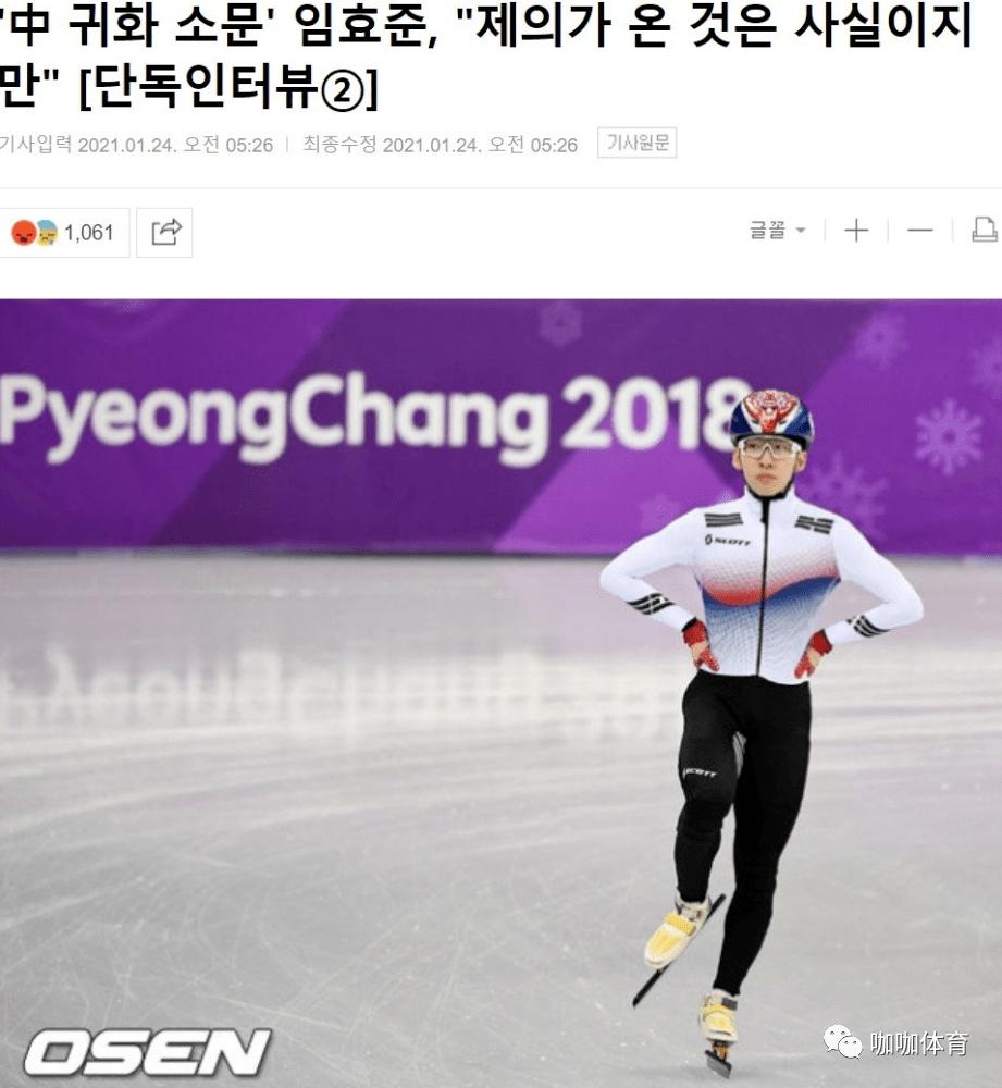 冰雪归化再曝重磅,这次韩国奥运冠军?